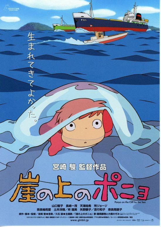 崖の上のポニョ (2008)