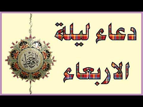 دعاء ليلة الأربعاء دعاء من دعا به استجاب له كل دعواته لجلب الرزق والفرج Arabic Calligraphy Calligraphy