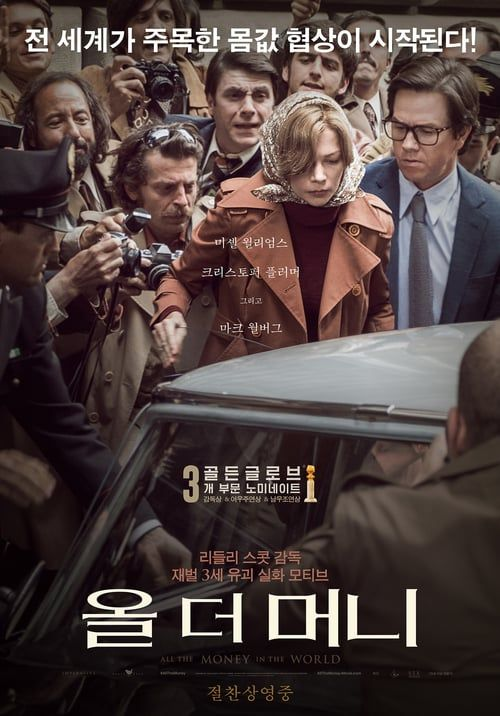 Watch All The Money In The World 2017 Movie Hd Online Free