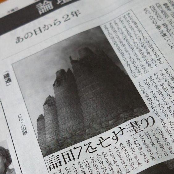 「朝日新聞の19面がえらいことになっている」とTwitterで話題1