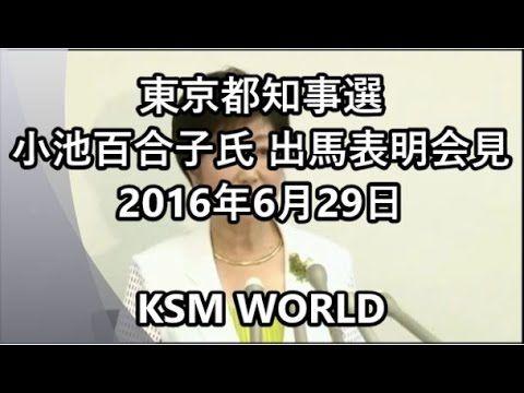【KSM】東京都知事選 小池百合子氏 出馬表明会見 自民党 衆議院議員 2016年6月29日