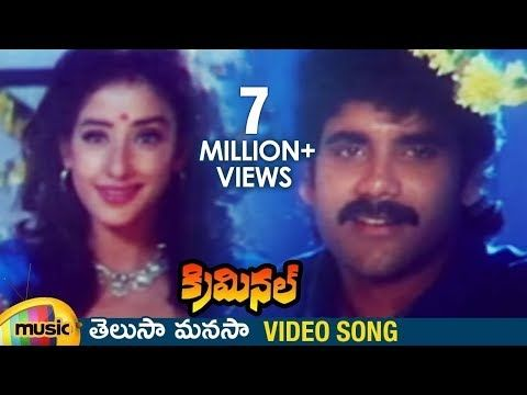 Telusa Manasa Song Lyrics Telusa Manasa Song Lyrics In Telugu Download Criminal Movie Telusa Manasa Song Lyrics In Telugu Telusa Man In 2020 Songs Telugu Movies Lyrics