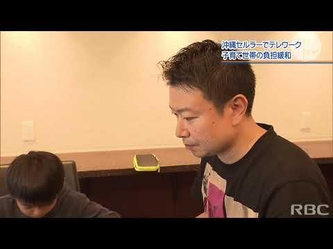 Rbc News 沖縄セルラーがテレワーク導入 2020 03 04 Twitterまとめ