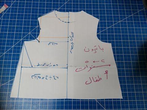 كيف تتعلمين عمل باترون للاطفال من عمر سنتين حتي 7 سنوات Youtube Clothes Sewing Patterns Diy Sewing Clothes Baby Dress Patterns