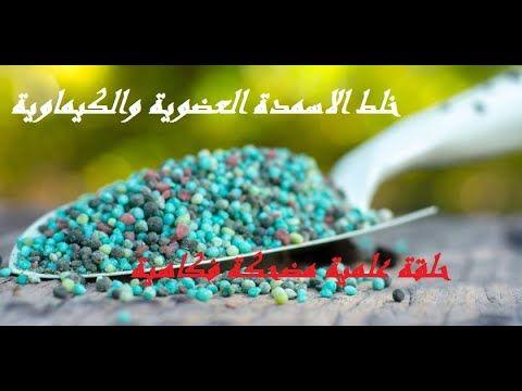 خلط الاسمدة العضوية والكيماوية هل صح أم غلط حلقة 349 Food Breakfast Sprinkles