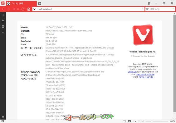 Vivaldi 1.0.344.37 Beta 2  Vivaldi--バージョン情報--オールフリーソフト