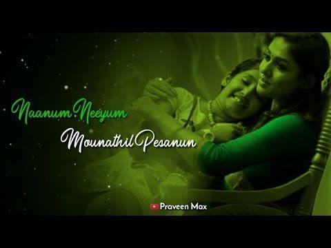 Kannana Kanne Tamil Female Version Viswasam Varsha Whatsapp Status Praveen Max Youtube In 2020 Romantic Song Lyrics Cute Love Songs Tamil Video Songs