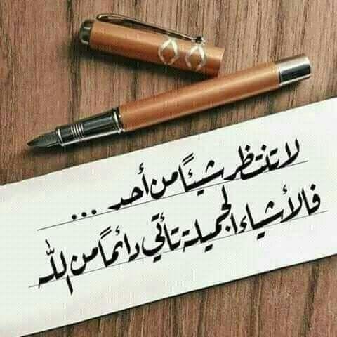 الاشياء الجميله تأتي من الله Words Quotes Talking Quotes Proverbs Quotes