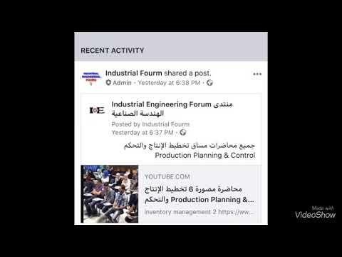 فيديو شرح اضفة اصدقائكم لصفحات المنتدى على الفيسبوك منتديات الهندسة الصناعية Industrial Engineering How To Plan Engineering