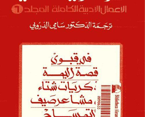 دوستويفسكي الأعمال الأدبية 5