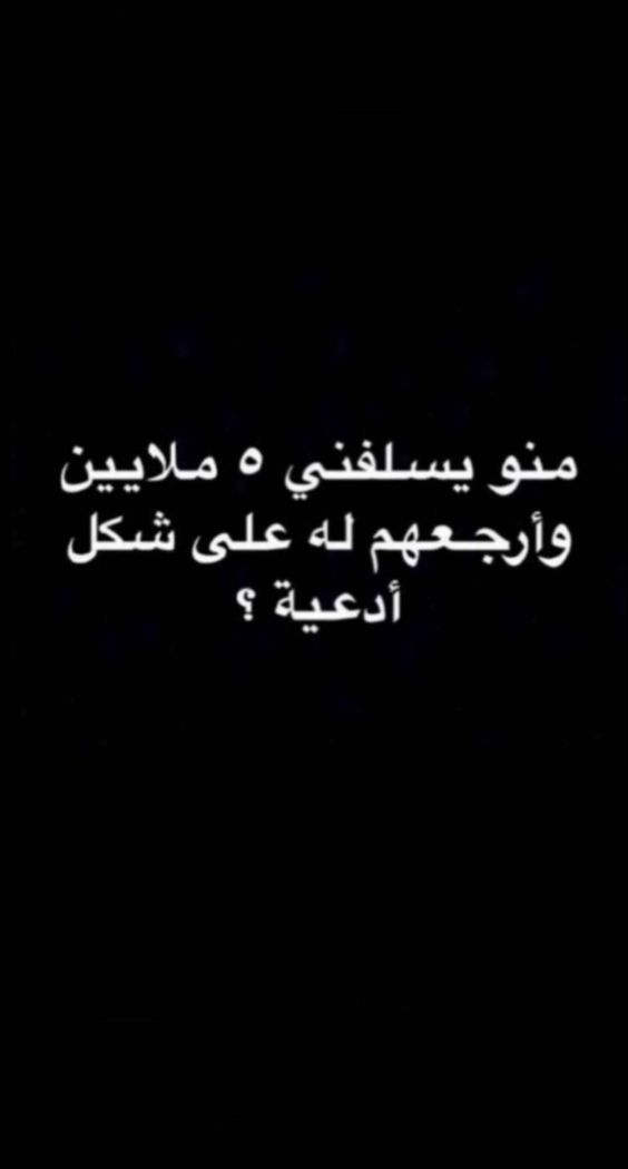 Pin By Ms Roza On Story In 2020 Funny Arabic Quotes Funny Phrases Mood Quotes