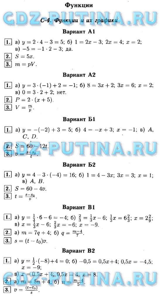 Списать алгебру 7 класс автор ершов онлаин