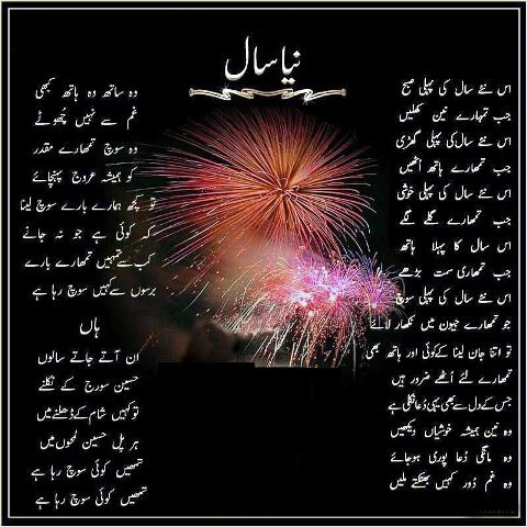New Year Messages In Urdu Pictures Happy New Year Quotes Happy New Year Wishes New Year Wishes