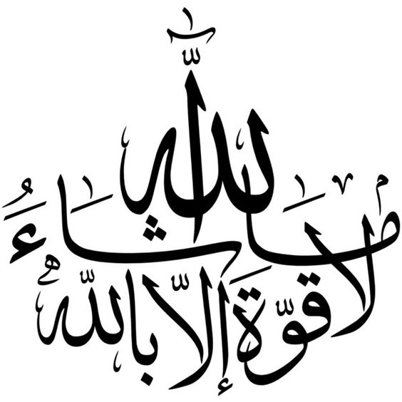 Words Arabic Calligraphy And Polyvore On Pinterest