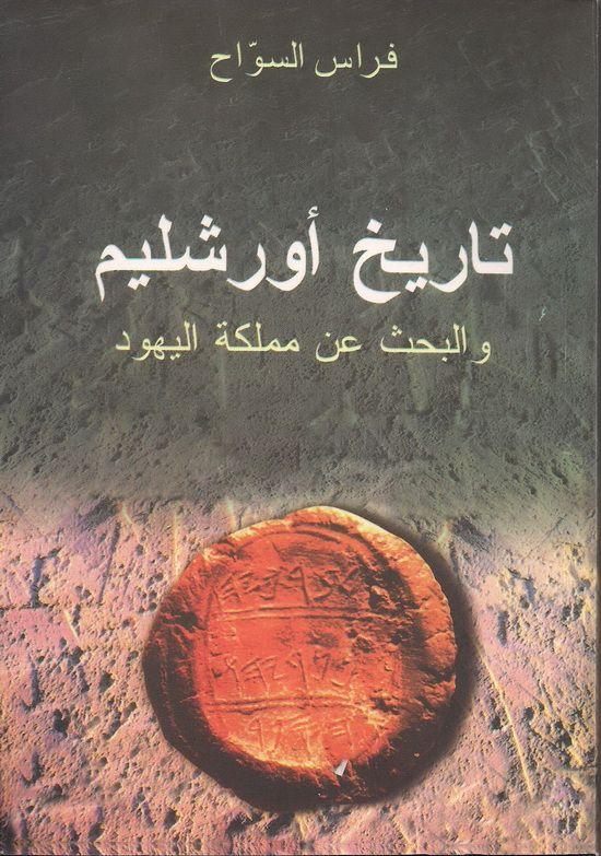 سوف يغطي البحث فترة تزيد عن ألفي سنة من تاريخ أورشليم في السياق لتاريخ فلسطين كما يغطي أيضا ثلاثة آلاف عا Ebooks Free Books Arabic Books Free Books Download