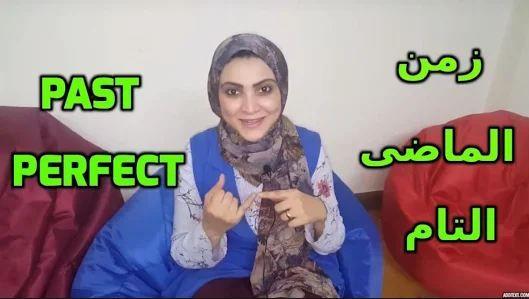 تعلم الإنجليزية زمن الماضى التام Past Perfect Learn English Learning Past