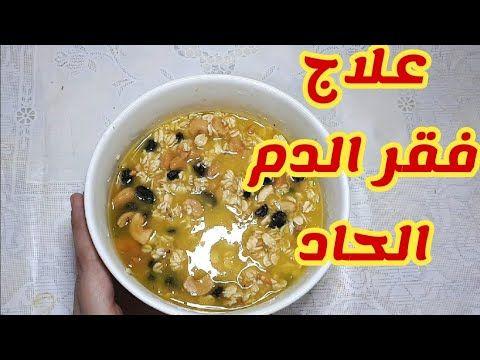 وصفة غنية بالحديد لعلاج فقر الدم الحاد لصغار والكبار و الحوامل و تسد جميع إحتياجات الجسم اليومية Youtube In 2020 Food Cooking Recipes