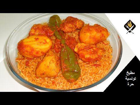 روز تونسي بالدجاج Riz Au Poulet Recette Tunisienne Youtube Chicken Food Meat