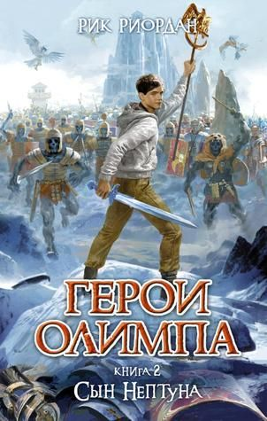 Russian cover of The Heroes of Olympus, Book 2: The Son of Neptune, by Rick Riordan.