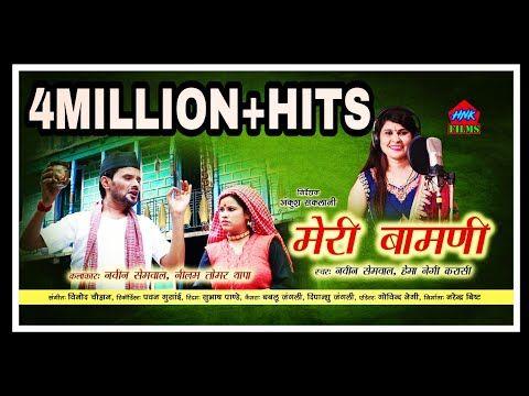 93 Meri Bamani Popular Video Song Garhwali Hema Negi Karasi Naveen Semwal Song New Uttarakhand 2018 Youtube Songs Best Songs Incoming Call Screenshot