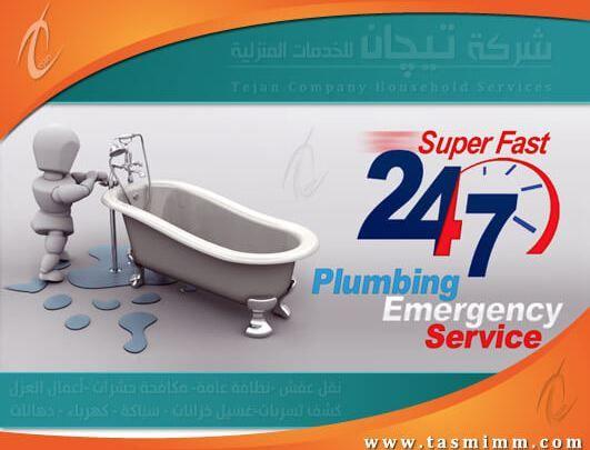 سباك بجدة 0560375143 فني سباك ممتاز معلم سباكة شاطر Plumbing Emergency Emergency Service Plumbing