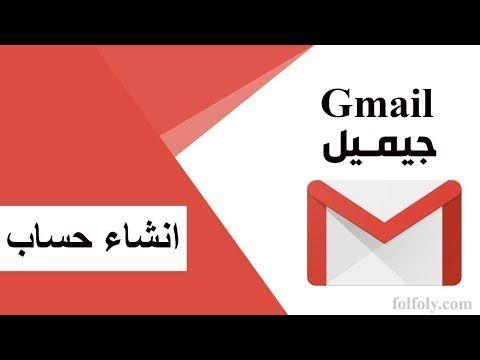 فولفولي انشاء حساب جيميل بدون رقم هاتف Gmail