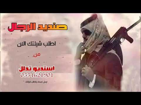 شيلة مدح بإسم خالد ابو فهد بعنوان صنديد الرجال Movie Posters Movies Fictional Characters