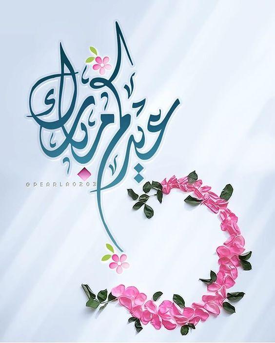 Instagram Photo By Pearla0203 Jul 5 2016 At 5 16pm Utc Eid Greetings Eid Stickers Eid Cards