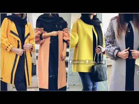 موديلات شتاء 2021 للمحجبات موضه شتاء ملابس للمحجبات Youtube Fashion Coat Hijabi