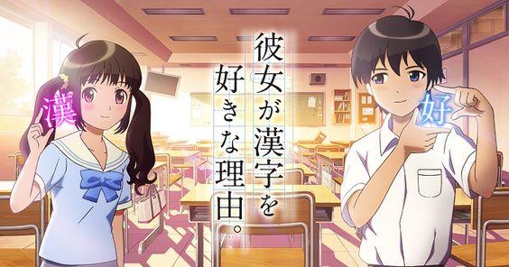 Studio 4°C produce el Anime corto Kanokan para promover pruebas de Kanji.