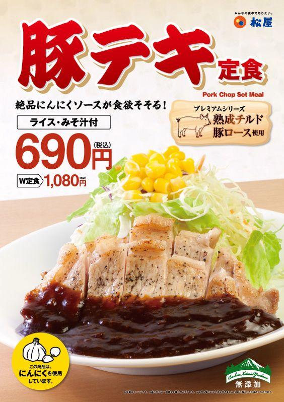 松屋 豚テキ定食 ポスター