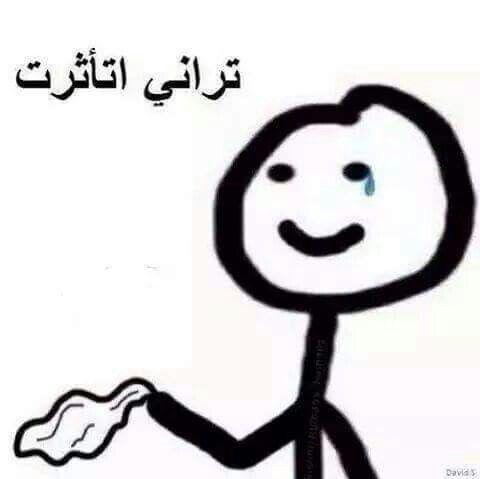 Mbc 〻wattpad Funny Arabic Quotes Funny Qoutes Memes Funny Faces