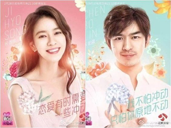 We Got Married 2 Couple Song Ji Hyo and Chen Bolin Reveal Posters - Flex Well Küchen