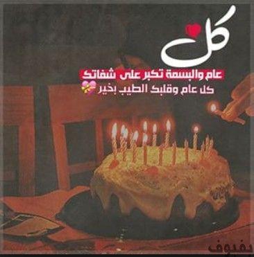 صور عيد ميلاد حبيبي أجمل صور لتهنئة عيد ميلاد حبيبك 2020 Food Cake Birthday