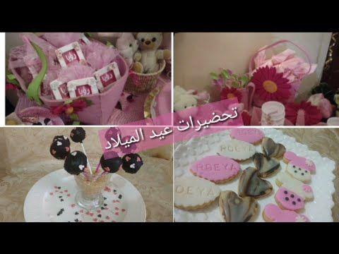 مشترياتي لعيد ميلاد بنتي مع تحضيرات لوجدت و افكار بسيطه للتزيين Youtube