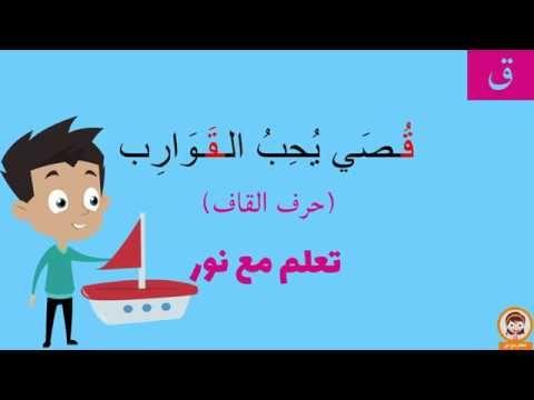 قصة قصي الذي يحب القوارب قصة عن اهمية تنظيم الوقت للأطفال Youtube Christmas Ornaments Novelty Christmas Holiday