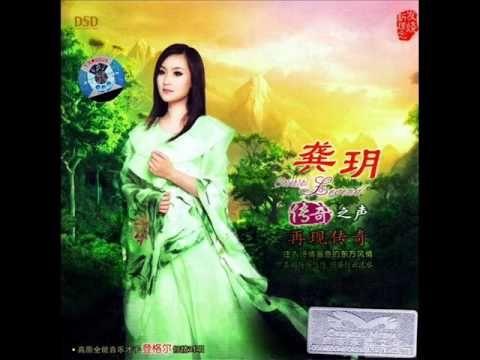 Liked on YouTube: 龚玥 กงเยว - 02 大高原 http://youtu.be/NnGK8m05ZME l http://bit.ly/1SFnTZi