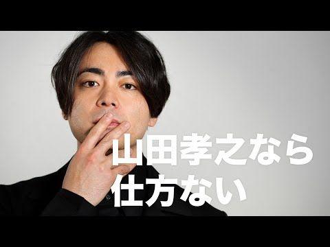 1 インタビュー 山田孝之なら仕方ない Youtube インタビュー 山田 おもしろ画像