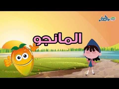 تعليم أسماء الفواكه للأطفال بالعربي Learn Fruits In Arabic For Kids Youtube Kids Learning Family Guy