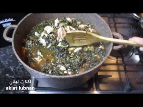 الملوخيه الملوكيه بالدجاج بنكهه لبنانيه شهيه Youtube Arabic Food Classic Dishes Food