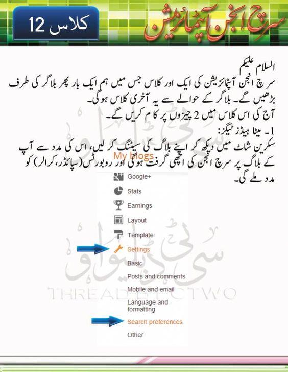 Search Engine Optimization Course in Urdu (Meta Header & Tag Description) Class 12 | King Learner
