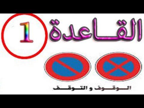 القاعدة 1 ما الفرق بين الوقوف والتوقف أماكن مسموح فيها وأخرى ممنوع فيها Youtube Bmw Logo Vehicle Logos Logos