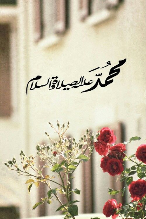 صور الصلاة على النبي 2020 و اجمل بوستات الصلاة على النبي Islamic Calligraphy Islamic Pictures Calligraphy