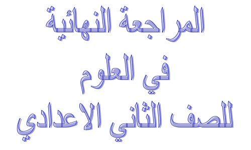 مراجعة علوم للصف الثانى الاعدادى الترم الثاني سؤال وجواب نتعلم ببساطة Calligraphy Arabic Calligraphy