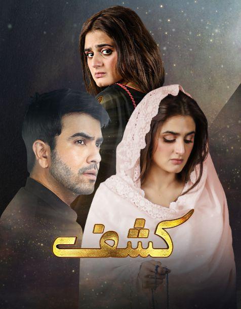 مسلسل باكستاني Kashf كشف مترجم الحلقة 1 مسلسل باكستاني Kashf كشف مترجم Thumbs Up