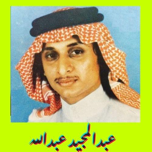 عبدالمجيد عبدالله عشقته By 𖠚 Arabic Poetry Arabic Art Instagram Story