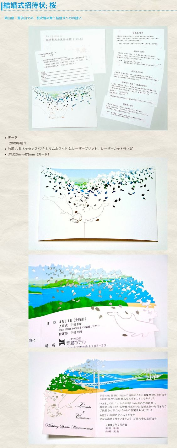#Invitation_Card Set for the #wedding_ceremony In #Okayama Prefecture, #Mt.Washu when #cherry_blossom blooming like a snowstorm. Printed paper was cutted off with #Laser .2009.01.20