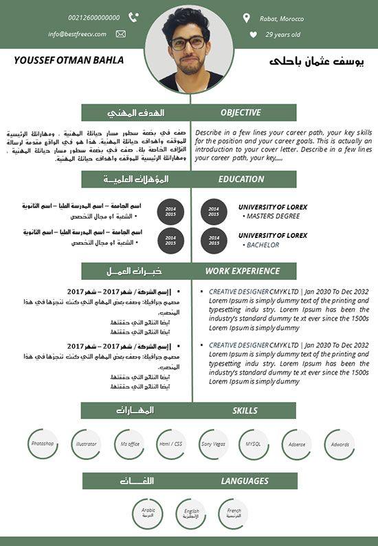 سيرة ذاتية عربي إنجليزي Cv Template Free Free Cv Template Word Creative Cv Template