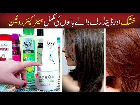 How To Choose Best Shampoo Serum For Dry Frizzy Dandruff Hair Hair Care Routine Damaged Hair Youtube Best Shampoos Hair Dandruff Hair Care