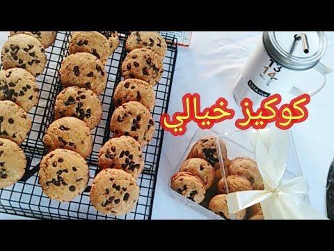 كوكيز محشي بالشوكولاطة إقتصادي سهل و سريع التحضير Youtube Pops Cereal Box Food Cereal Pops